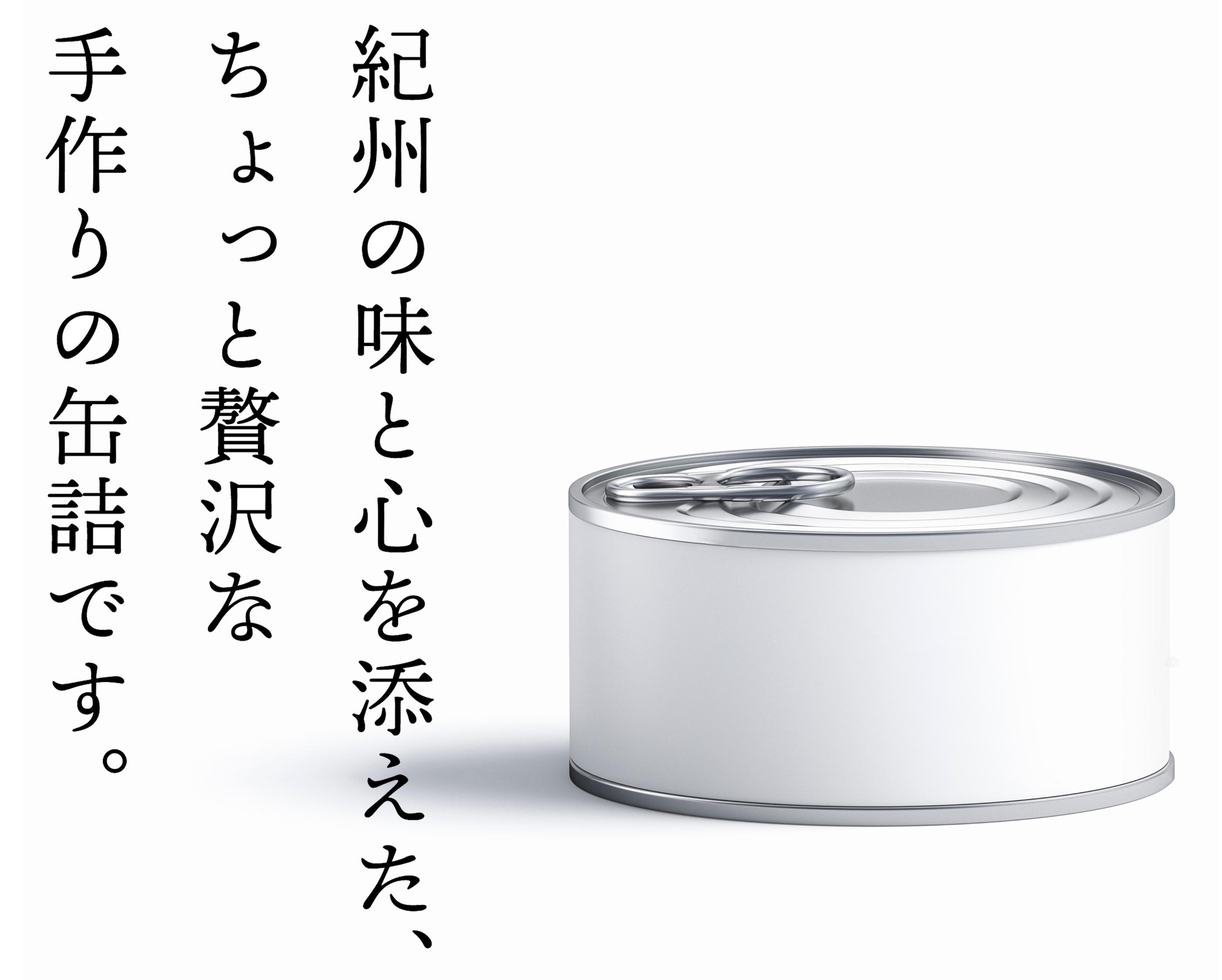 那智勝浦町 缶詰